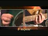 Самоучитель на гитару(часть2)